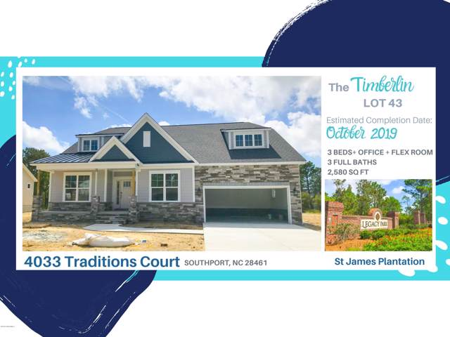 4033 Traditions Court, Southport, NC 28461 (MLS #100184507) :: The Bob Williams Team
